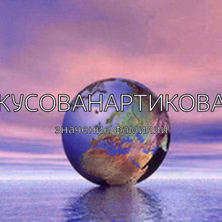 Происхождение фамилии Кусованартикова