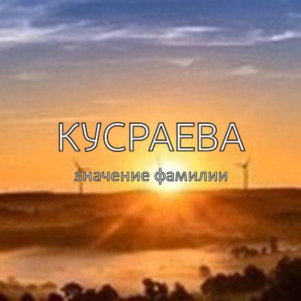Происхождение фамилии Кусраева