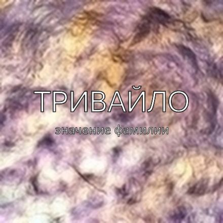 Происхождение фамилии Тривайло
