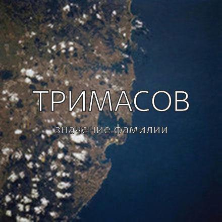 Происхождение фамилии Тримасов