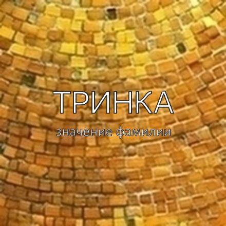 Происхождение фамилии Тринка
