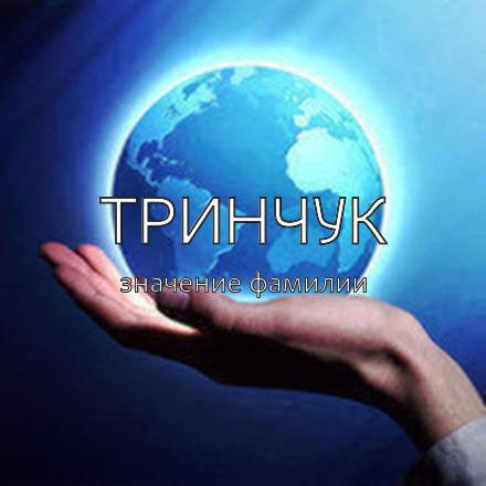 Происхождение фамилии Тринчук