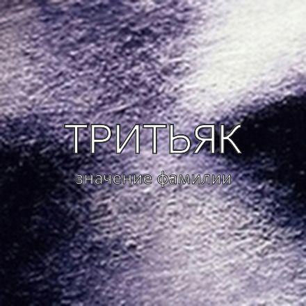 Происхождение фамилии Тритьяк