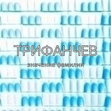 Происхождение фамилии Трифанчев