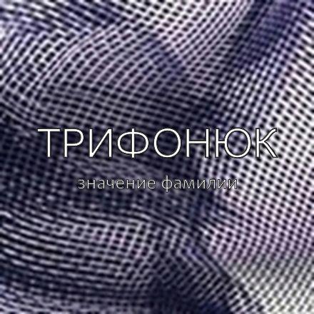 Происхождение фамилии Трифонюк