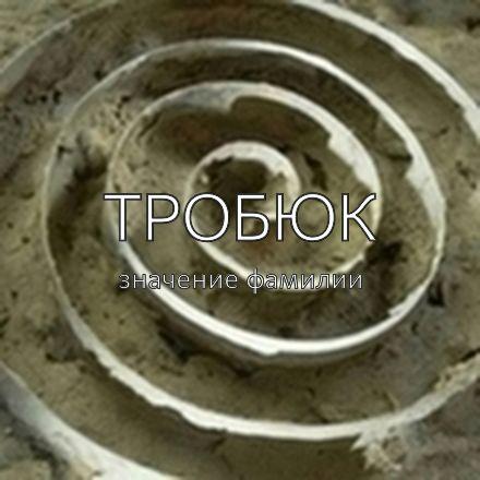 Происхождение фамилии Тробюк