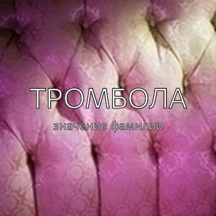 Происхождение фамилии Тромбола