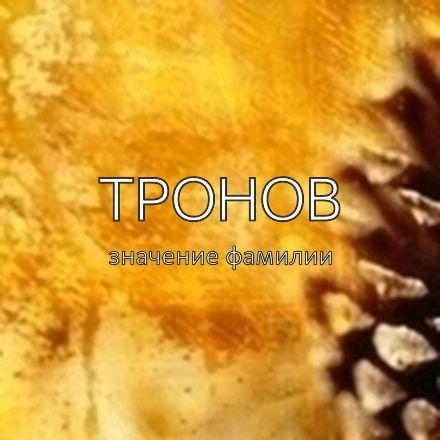 Происхождение фамилии Тронов