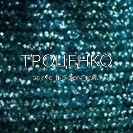 Происхождение фамилии Троценко