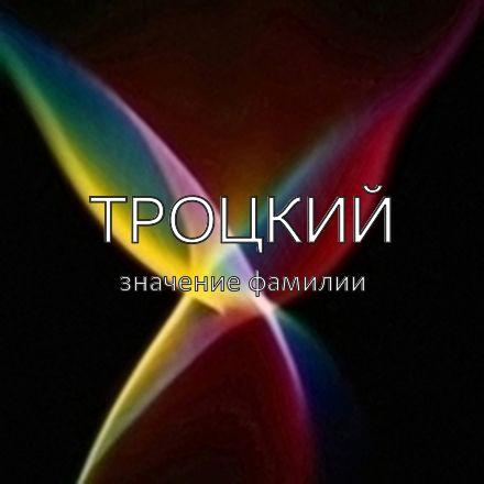Происхождение фамилии Троцкий